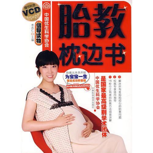 胎教枕边书
