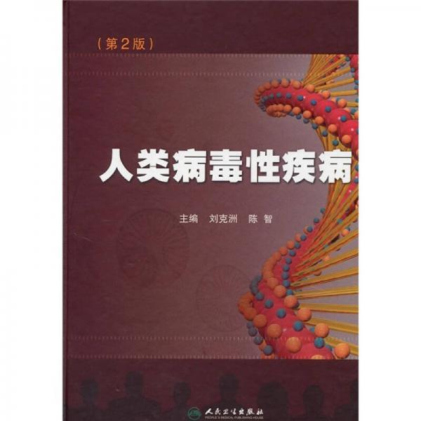 人类病毒性疾病(第2版)