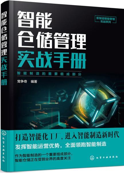 新制造智能管理实战系列--智能仓储管理实战手册