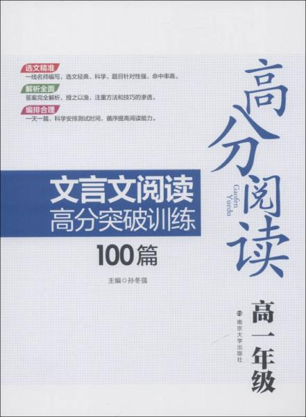 高分阅读:文言文阅读高分突破训练100篇(高1年级)