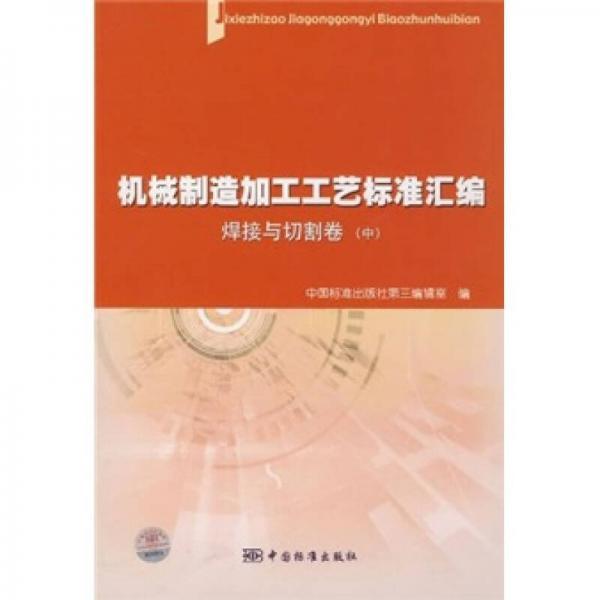机械制造加工工艺标准汇编:焊接与切割卷(中)