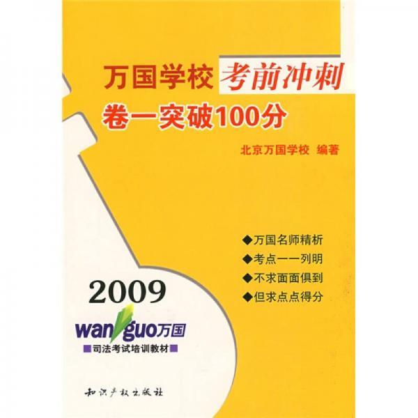 2009司法考试培训教材:卷一突破100分