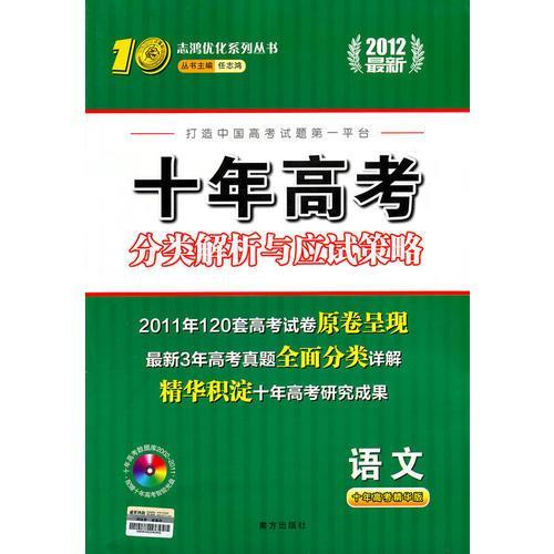 语文::2012最新 十年高考分类解析与应试策略/十年高考精华版