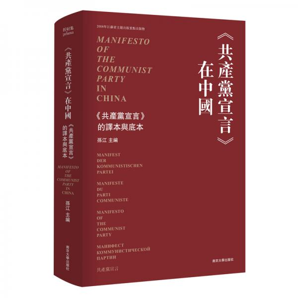《共产党宣言》在中国:《共产党宣言》的译本与底本【繁体字版】