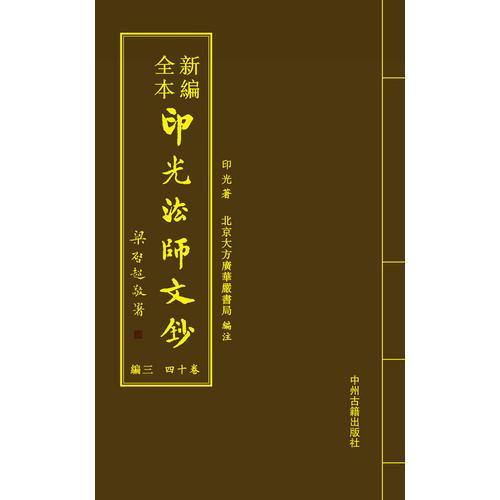 新编全本印光法师文钞(全24册)