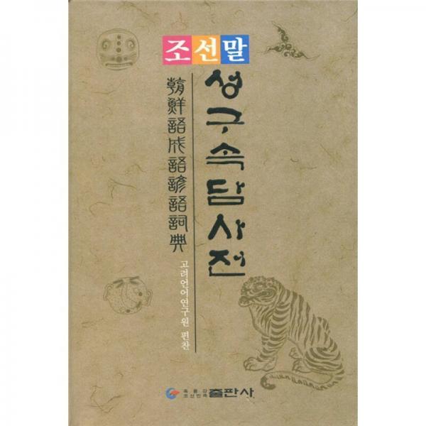 朝鲜语成语谚语词典