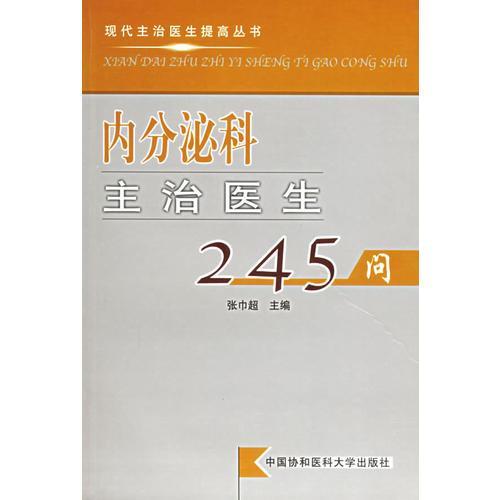 内分泌科主治医生245问——现代主治医生提高丛书