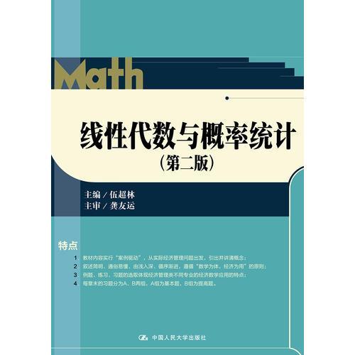 线性代数与概率统计(第二版)