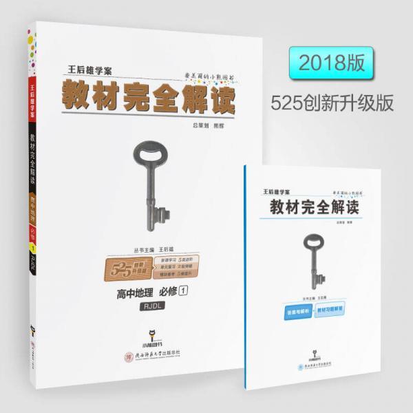 2018版王后雄学案教材完全解读 高中地理 必修1 配人教版