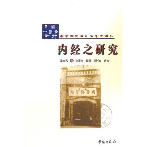 南京国医传习所中医讲义:内经之研究