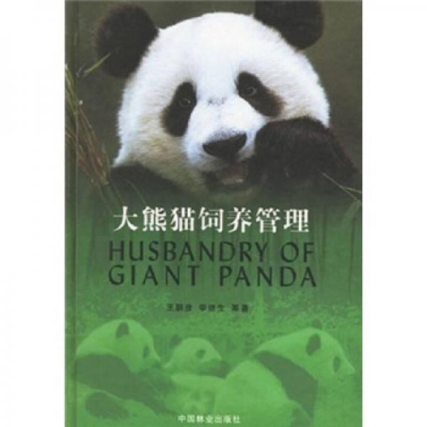 大熊猫饲养管理