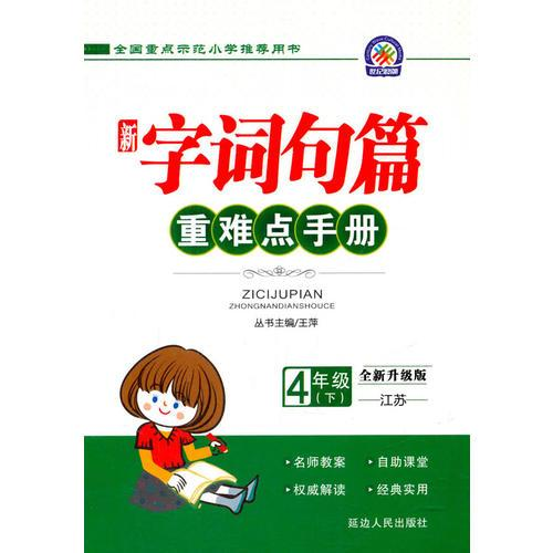 16春4年级(下)(江苏版)新字词句篇重难点手册(全新升级版)