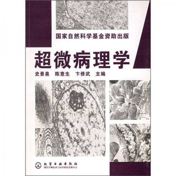 超微病理学
