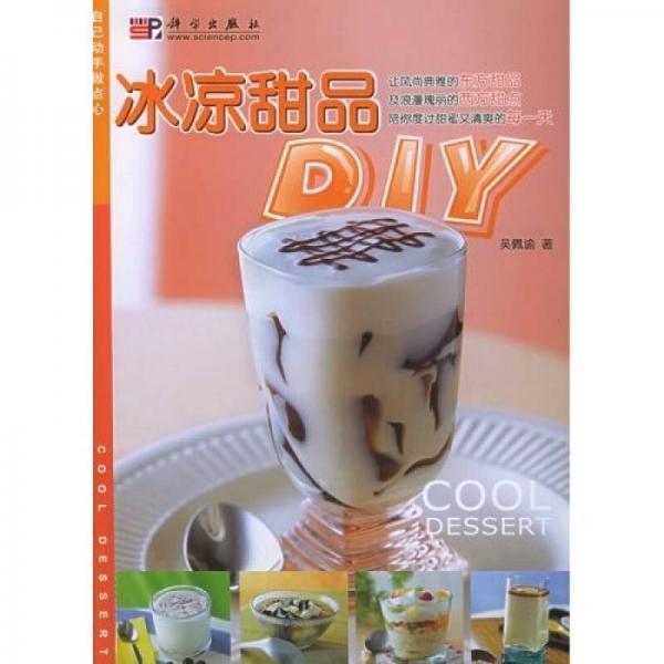 冰凉甜品DIY