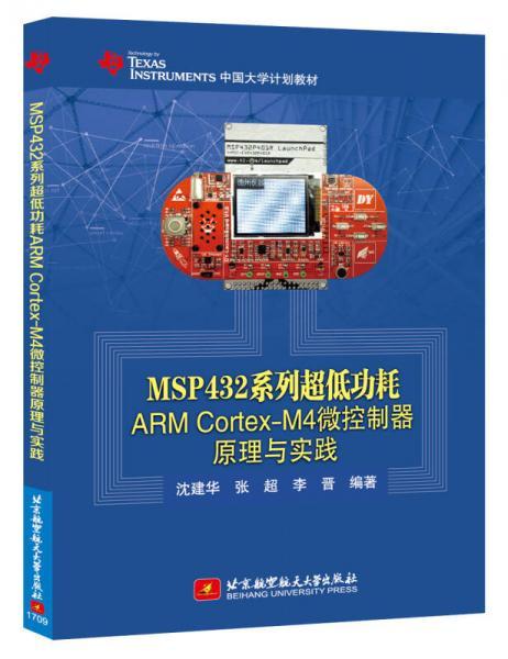 MSP432系列超低功耗ARM Cortex-M4微控制器原理与实践