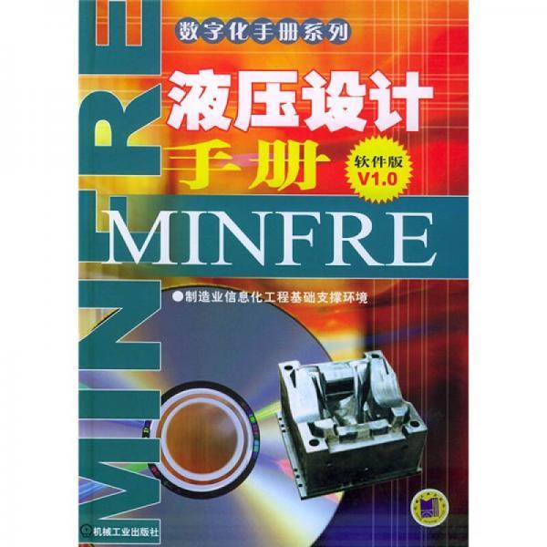 液压设计手册(软件版V1.0)