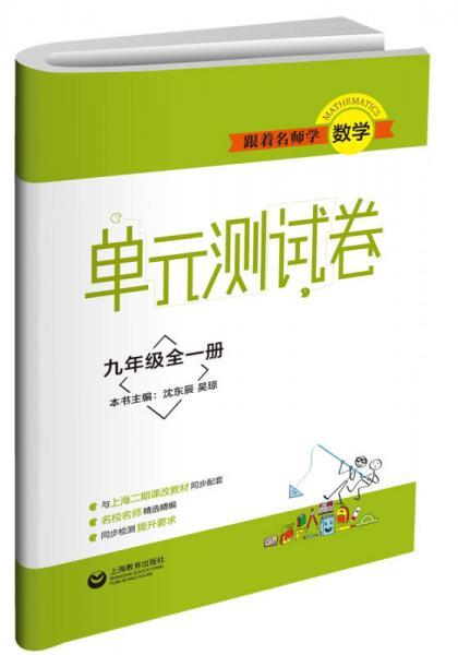 跟着名师学数学 单元测试卷 九年级全一册