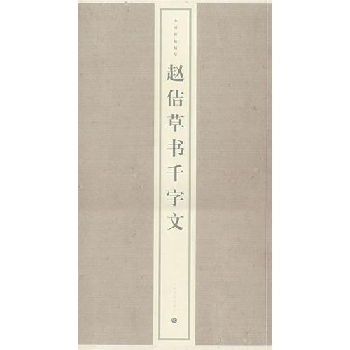 赵佶草书千字文