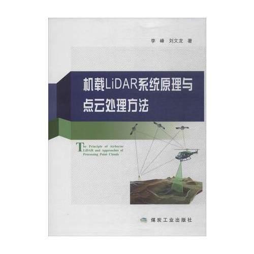 机载LiDAR系统原理与点云处理方法