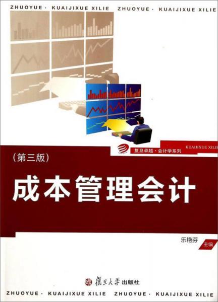 复旦卓越·会计学系列:成本管理会计(第三版)