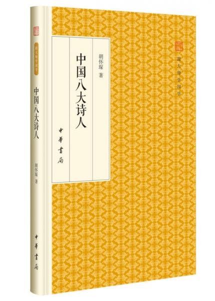 中国八大诗人/跟大师学国学·精装版