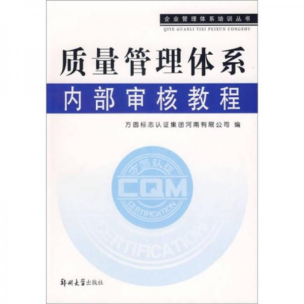 质量管理体系内部审核教程