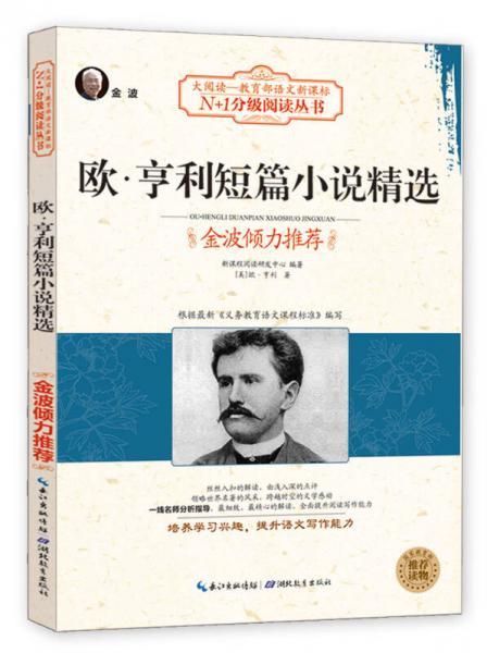 欧·亨利短篇小说精选(大阅读·世界文学名著系列·N+1分级阅读丛书)