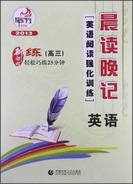 晨读晚记·英语阅读强化训练:英语(高3)