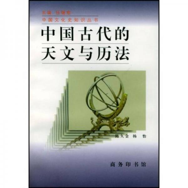 中国古代的天文与历法