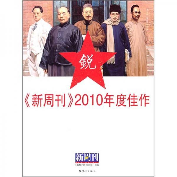 《新周刊》2010年度佳作