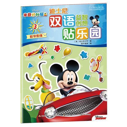迪士尼双语益智创想贴乐园:米奇妙妙屋3