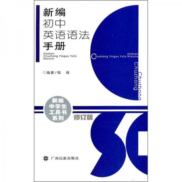 新编初中英语语法手册(修订版)