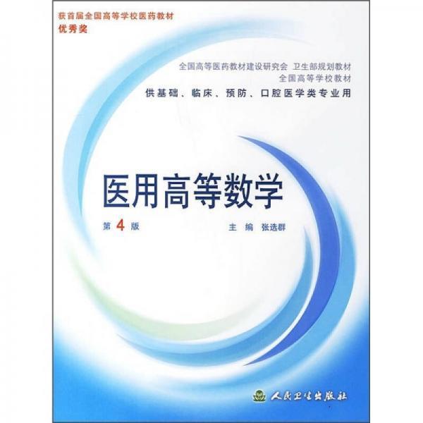 医用高等数学(第4版)