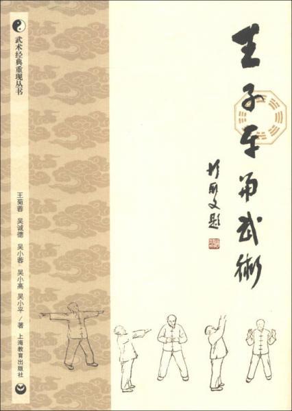 武术经典重现丛书:王子平与武术