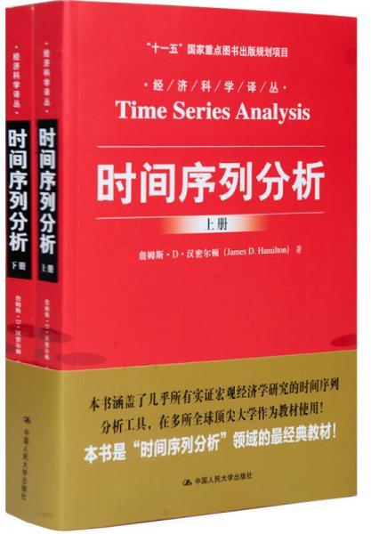 """时间序列分析(经济科学译丛;""""十一五""""国家重点图书出版规划项目)(上下册)"""