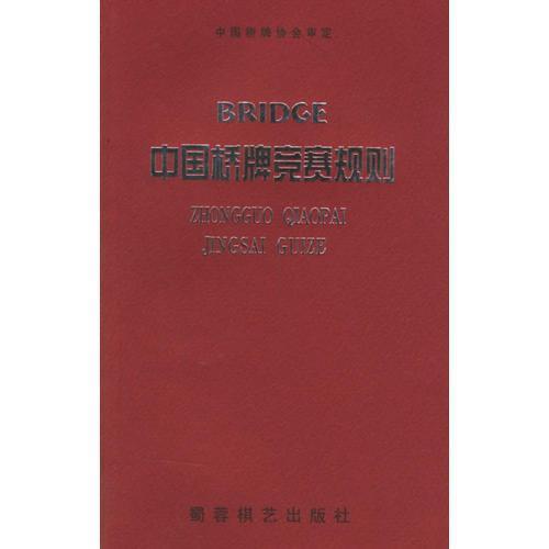中国桥牌竞赛规则