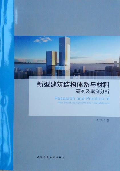 新型建筑结构体系与材料研究及案例分析
