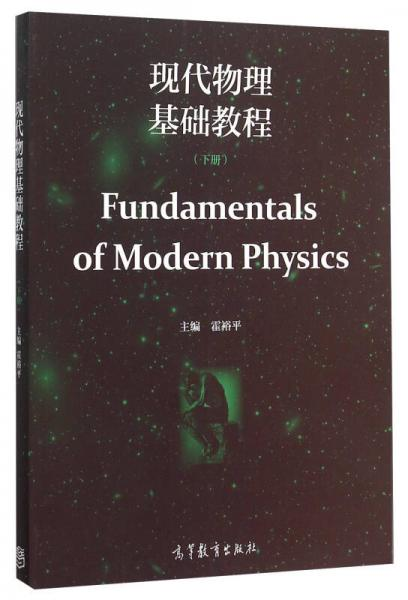 现代物理基础教程(下)