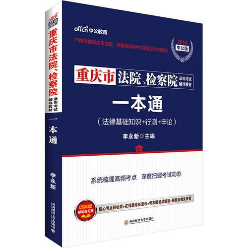 中公2018重庆市法院检察院录用考试辅导教材一本通