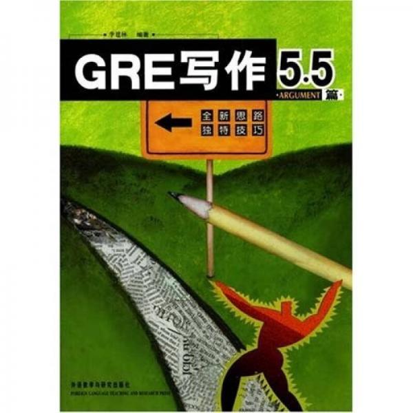 GRE写作5.5(ARGUMENT篇)