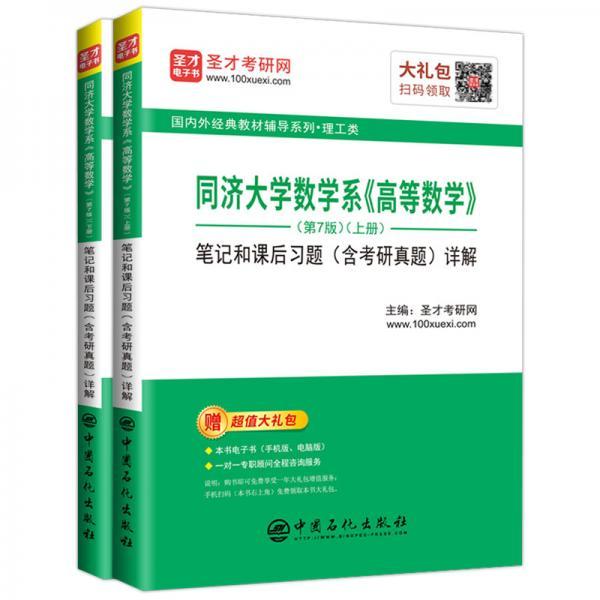 圣才教育:同济大学数学系高等数学(第7版)笔记和课后习题(含考研真题)详解(上下册)