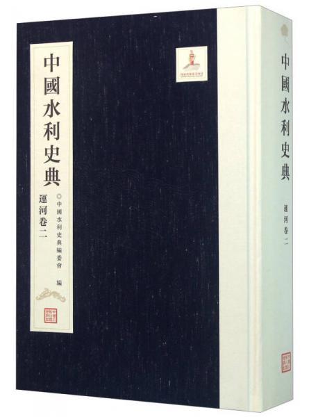 中国水利史典(运河卷2)