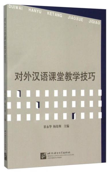对外汉语课堂教学技巧
