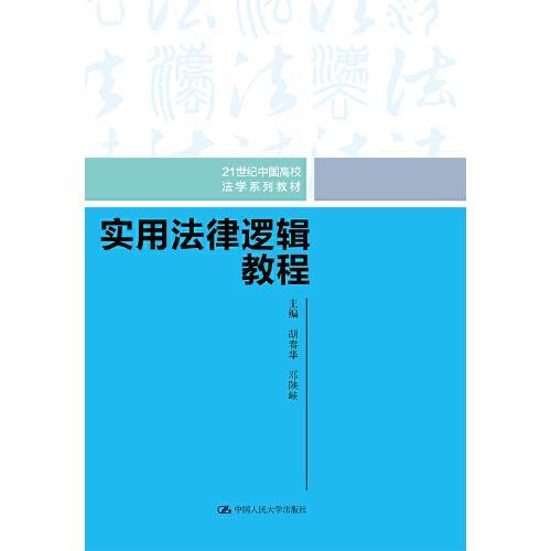 实用法律逻辑教程(21世纪中国高校法学系列教材)