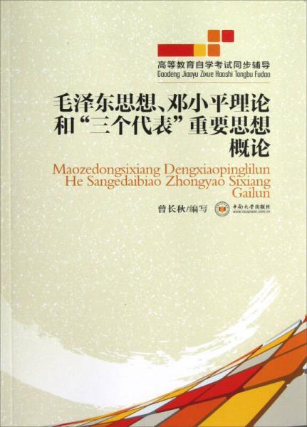 """高等教育自学考试同步辅导:毛泽东思想、邓小平理论和""""三个代表""""重要思想概论"""