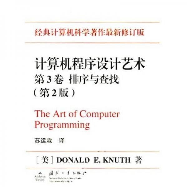 计算机程序设计艺术(第3卷)