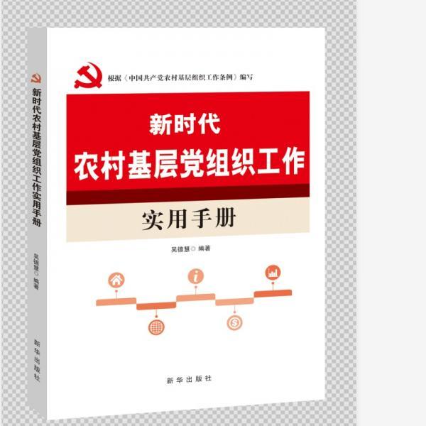新时代农村基层党组织工作实用手册
