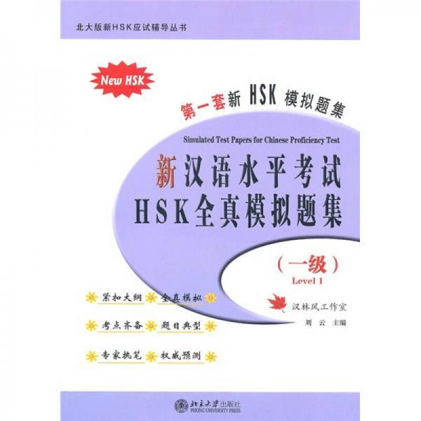 北大版新HSK应试辅导丛书:新汉语水平考试HSK全真模拟题集(1级)