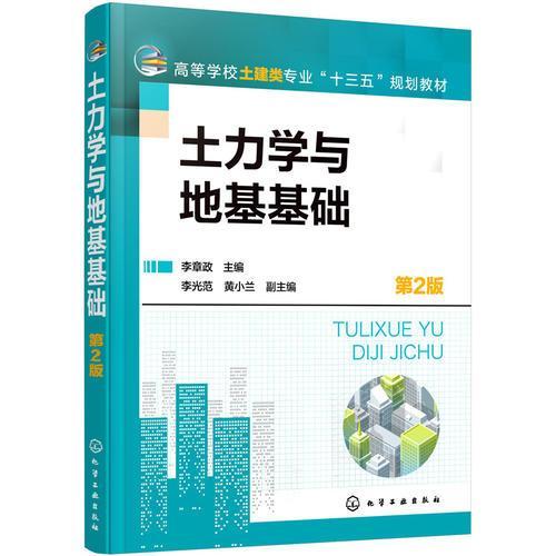 土力学与地基基础(李章政 )(第2版)