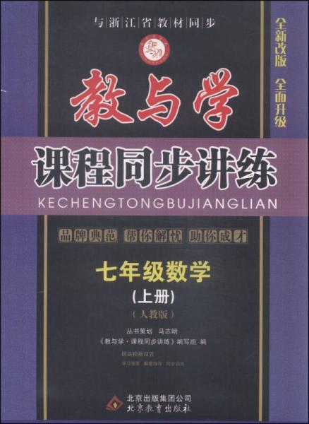 教与学 课程同步讲练:七年级数学上册(人教版 全新改版)